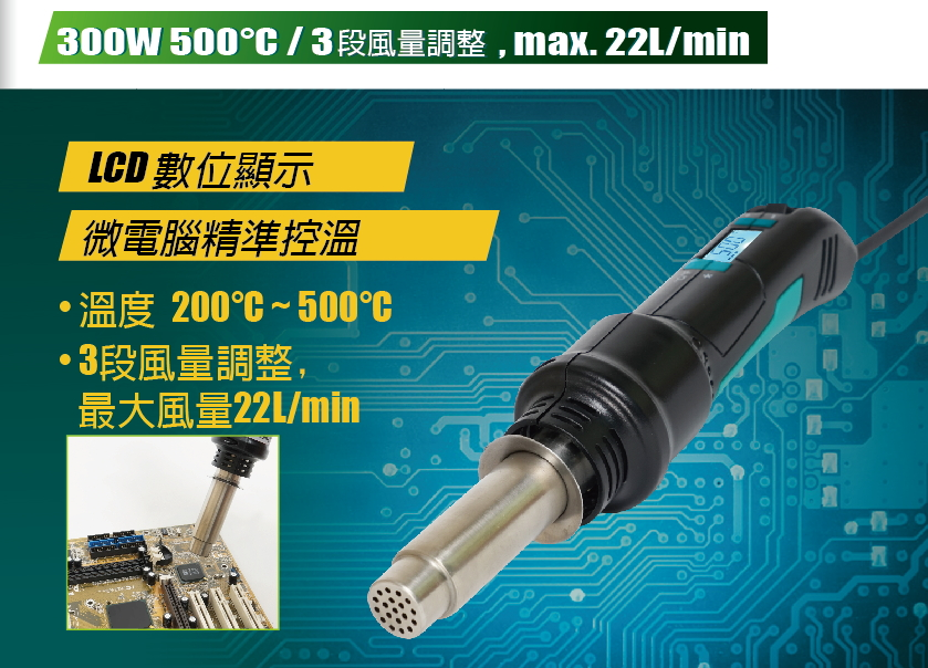 數位控溫拆焊熱風槍